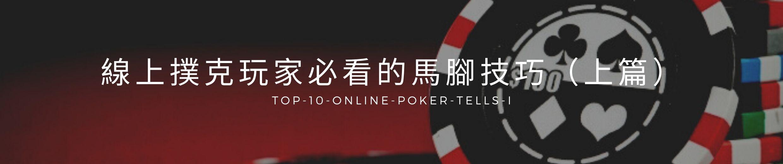 線上撲克玩家必看的馬腳技巧(上篇)