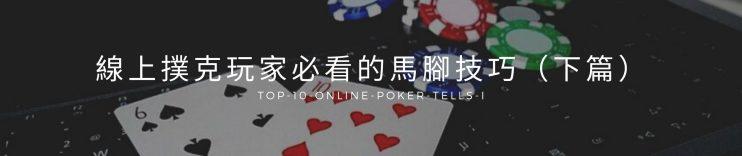 線上撲克玩家必看的馬腳技巧(下篇)