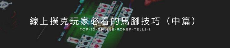 線上撲克玩家必看的馬腳技巧(中篇)
