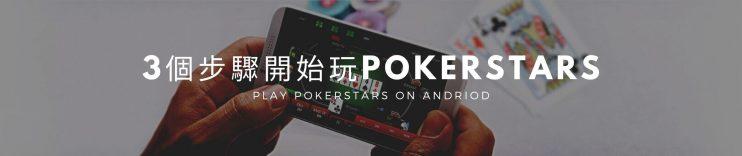 3個簡單的步驟開始玩撲克之星PokerStar