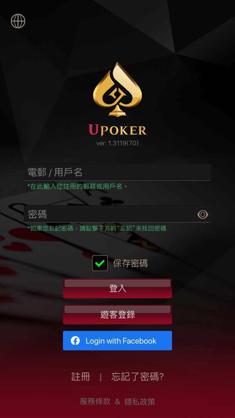 upoker註冊step1