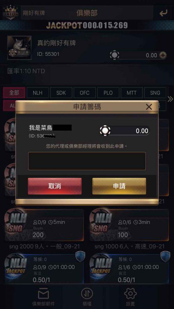 upoker註冊step10