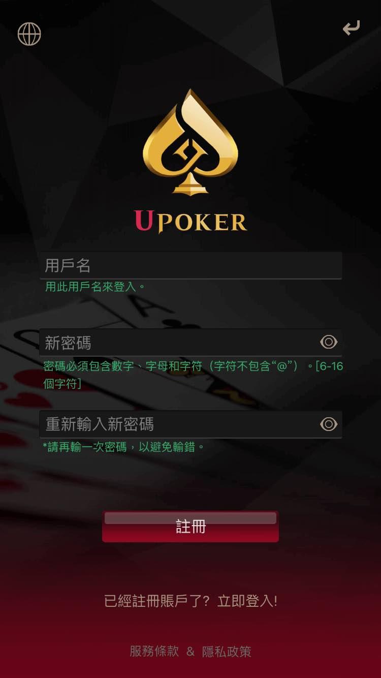 upoker註冊step2