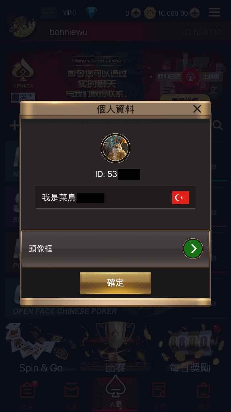 upoker註冊step5
