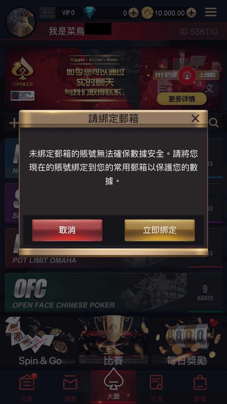 upoker註冊step6