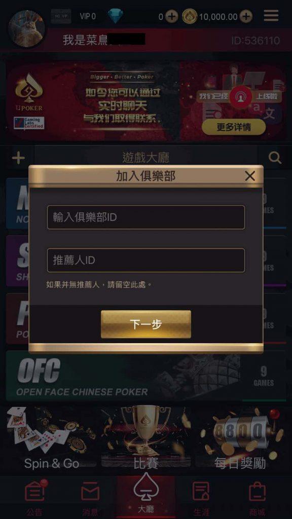 upoker註冊step7