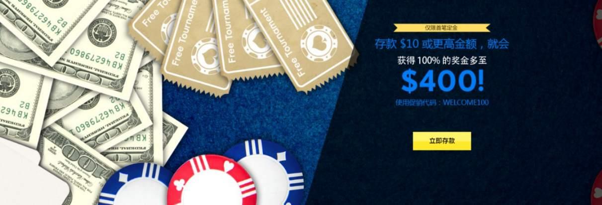 888poker的撲克遊戲獎金-存款即可獲得最高-400-的獎金!